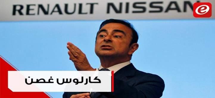 كارلوس غصن: عملاق صناعة السيارات متهم بالفساد
