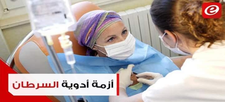 السرطان إلى تزايد في لبنان والدواء في أزمة!