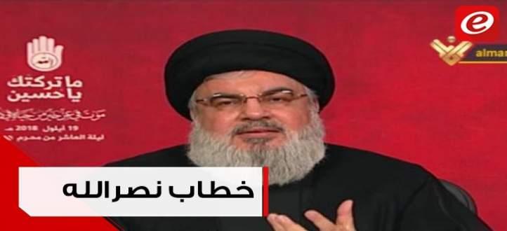 نصرالله:إذا خاضت إسرائيل حرباً على لبنان فستواجه مصيراً لا تتوقعه