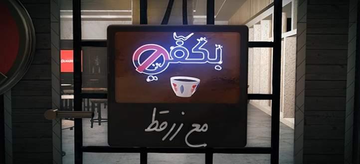 """بكفي: ابو الزوز والسياسيين """"الجزء الثاني"""""""