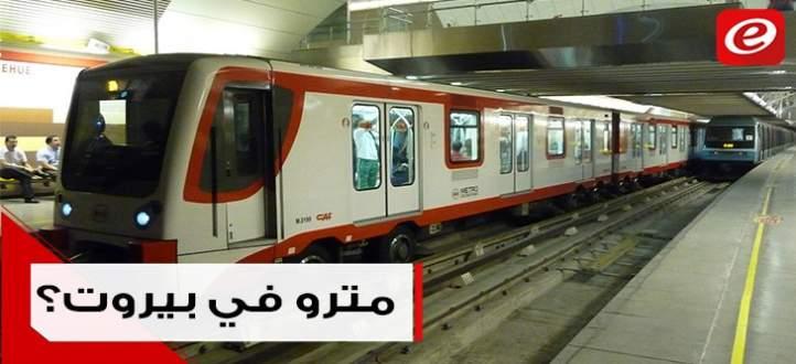 صحناوي: الحلم ليس مستحيلاً.. مترو في بيروت!