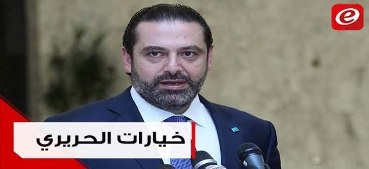خيارات الحريري بما خص عقدة السنة المستقلين...