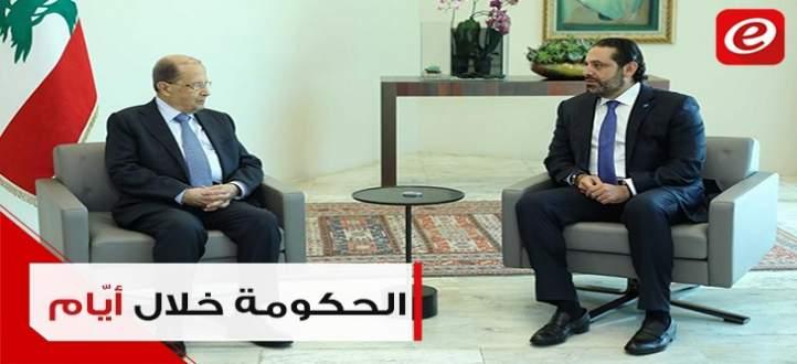 الحكومة خلال أيام وهذا النائب السني المستقل الذي سيختاره الحريري..