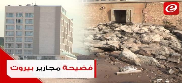 فضيحة مجارير الرملة البيضاء تُحرك نواب بيروت ضد مجهول