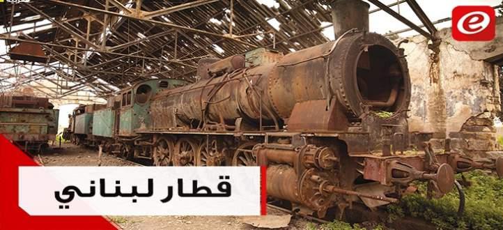 سكّة حديد حديثة في لبنان