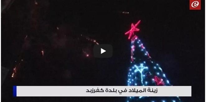 عين كفرزبد أضاءت زينتها الميلادية ورفعت شجرة عملاقة أمام الكنيسة