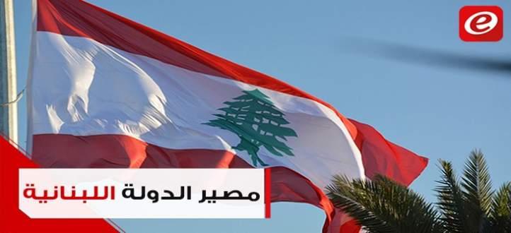 ما هو مصير الدولة اللبنانية؟