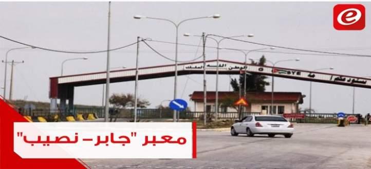 """اعادة فتح معبر""""جابر- نصيب """":كيف سيستغله لبنان اقتصاديا وزراعيا؟"""
