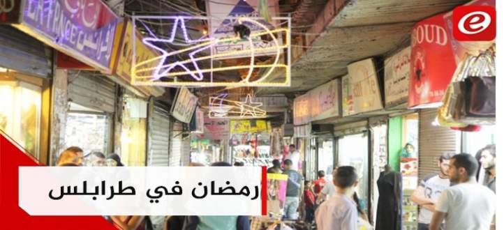 هذه هي أجواء طرابلس خلال شهر رمضان