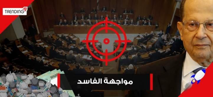 لكل سياسي لبناني فاسد طريقة لمواجهته