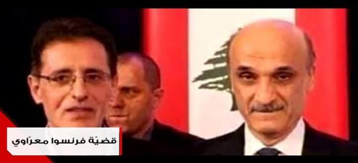 دعوة سوري مجنّس على فنرسوا معرّاوي  تثير موجة تعليقات