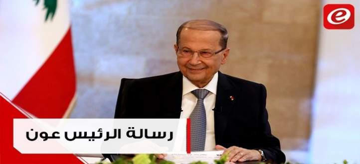 رسالة الرئيس عون لمناسبة الذكرى ال75 لاستقلال لبنان