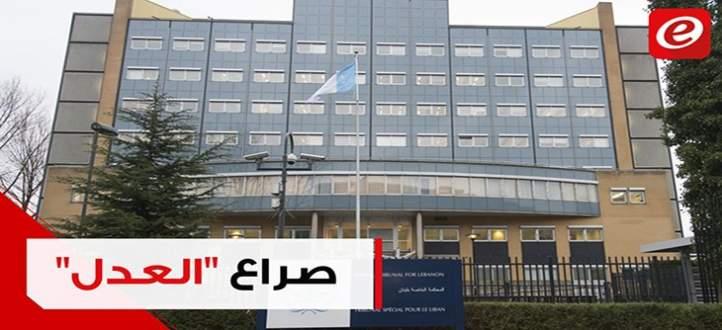 """حقيبة """"العدل"""" في حضرة المحكمة الدولية: هكذا سيتصرف الطامحان لها حيال الحكم النهائي"""
