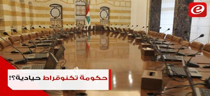 اقتراحات لتشكيل حكومة تكنوقراط حيادية: هل تتحقق في لبنان؟!