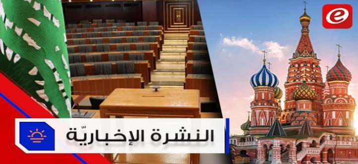 موجز الأخبار: دعوة لانتخاب رئيس للمجلس النيابي غدا وأفضل أماكن التقاط السيلفي في موسكو