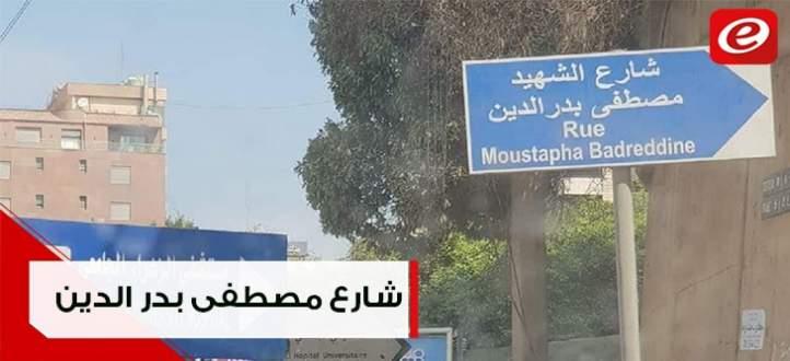 """هل ستضطر بلدية الغبيري الى تغيير اسم شارع """"مصطفى بدر الدين"""""""