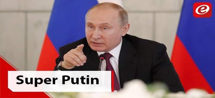 ما لا تعرفوه عن فلاديمير بوتين: هذا هو سرّ قوته..