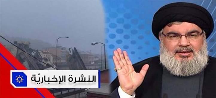 """موجز الأخبار: نصرالله يؤكد فشل """"صفقة القرن"""" ومقتل 30 شخص بإنهيار الجسر في ايطاليا"""