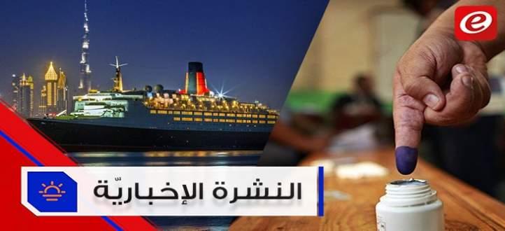 موجز الأخبار:هيئة الإشراف على الإنتخابات تؤكد ان لا وصي عليها وسفينة الملكة اليزابيث تتحول لفندق