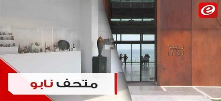 """""""نابو"""".. متحف في لبنان يضمّ مقتنيات أثرية تعود إلى أكثر من 6000 عام!"""