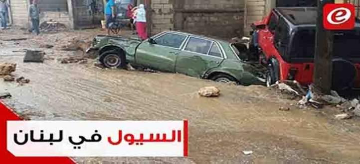 الشتاء على الأبواب..فكيف سيواجه لبنان السيول والفيضانات؟