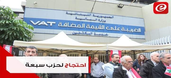 بعد الإعتصام أمام مبنى الـTVA... حزب سبعة يصعّد ويتوعّد بمفاجآت!