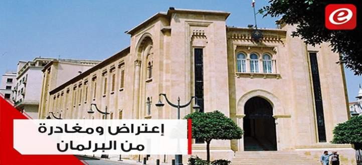 إعتراض على إقرار قانون إدارة النفايات الصلبة ومغادرة من البرلمان
