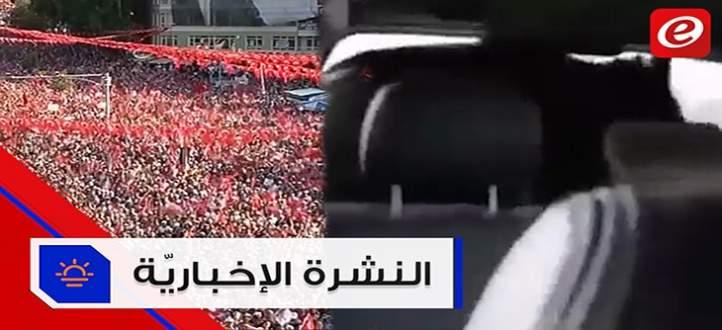 """موجز الاخبار: الانتخابات الرئاسية والبرلمانية التركية تنتهي اليوم و""""عائد من الموت"""" يرعب صياديه"""