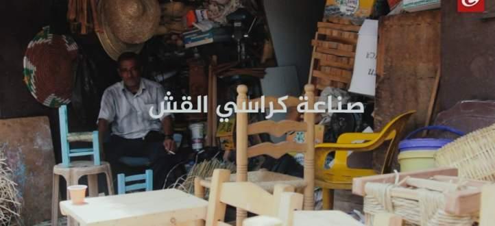 هذا هو صانع كراسي القش الاخير في طرابلس...
