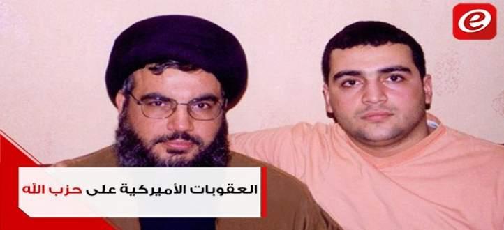 عقوبات أميركية على نجل نصرالله وغيره من حزب الله: هذه هي التركيبة الكاملة لها