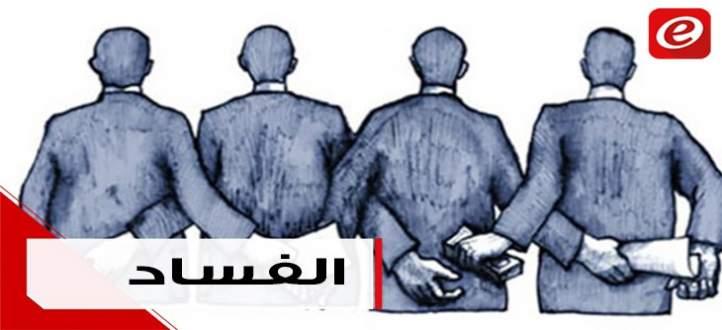 لبنان يتصدّر أوائل لائحة الدول التي تتمتع بأدنى درجات النزاهة الحكوميّة