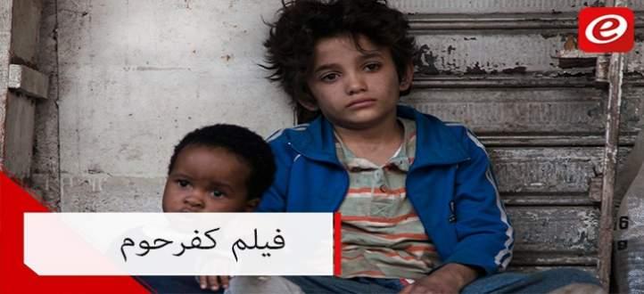 """فيلم """"كفرناحوم"""" اللّبناني ينافس في مهرجان """"كان"""""""