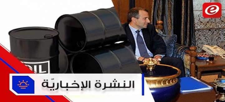 موجز الأخبار: لقاءات لحلّ العقدة السنّية والنفط يفقد مليون برميل يوميًّا