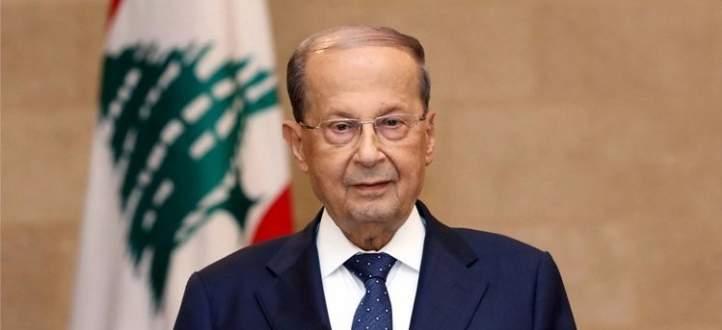 عون للعرب:التعاطي مع لبنان يحتاج للتعقل وخلاف ذلك هو دفعه باتجاه النار