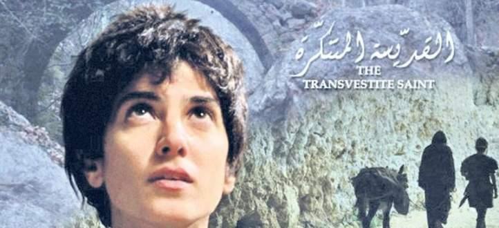 """""""مورين"""" أول فيلم تاريخي لبناني ينطلق في الصالات السينمائية"""