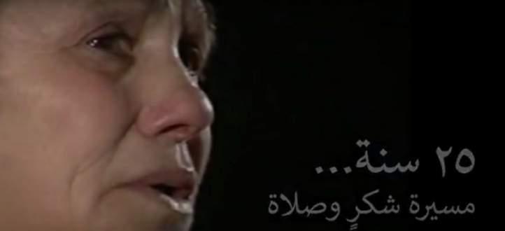 أغنية روحية بمناسبة مرور 25 سنة على أعجوبة نهاد الشامي بشفاعة القديس شربل