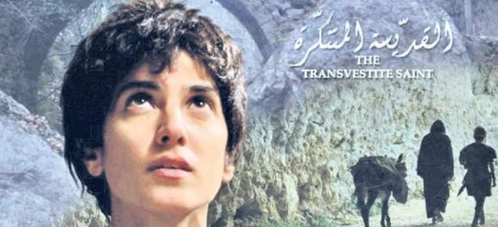 """بعد فيلم """"مورين"""" ذخائر القديسة يحتضنها لبنان"""