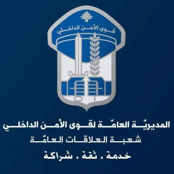 قوى الأمن: اقفال الطريق عند مستديرة الحايك لتصوير فيلم دعائي