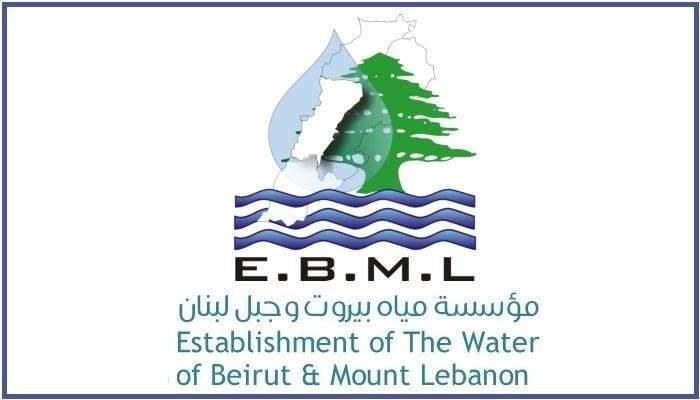 اعلان لمياه بيروت وجبل لبنان عن الغاء الاشتراكات حتى 15 كانون اول