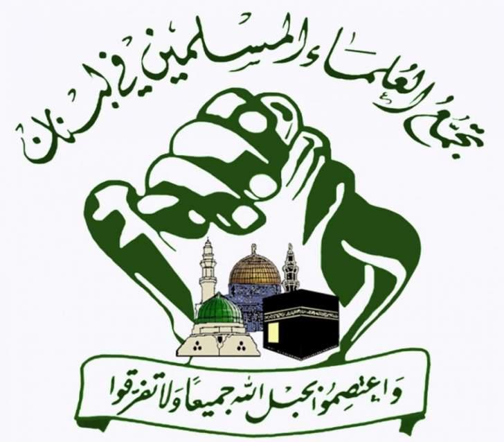 تجمع العلماء المسلمين: متمسكون بالعلاقة المميزة مع ايران