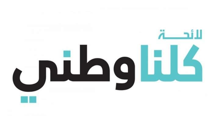 تحالف كلنا وطني نشر فيديو على احد مواقع التواصل للتوعية من خطورة شراء الأصوات