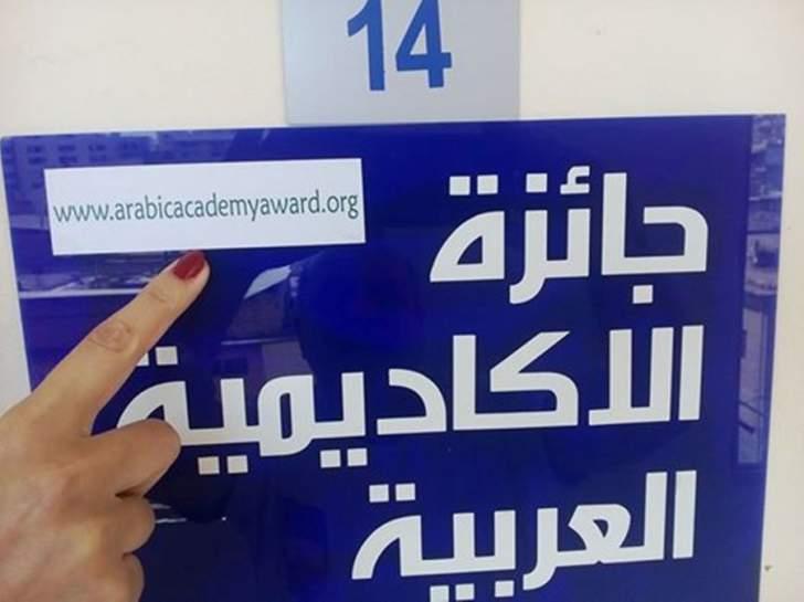 جائزة الأكاديمية العربية عقدت جمعية عمومية وانتخبت رزق الله الحلو رئيسا لها