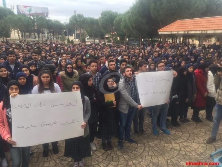 النشرة: اعتصام في ثانوية حسن كامل الصباح في النبطية تنديدا بقرار ترامب