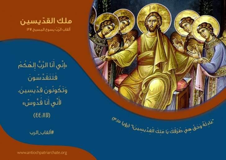 ملك القدّيسين