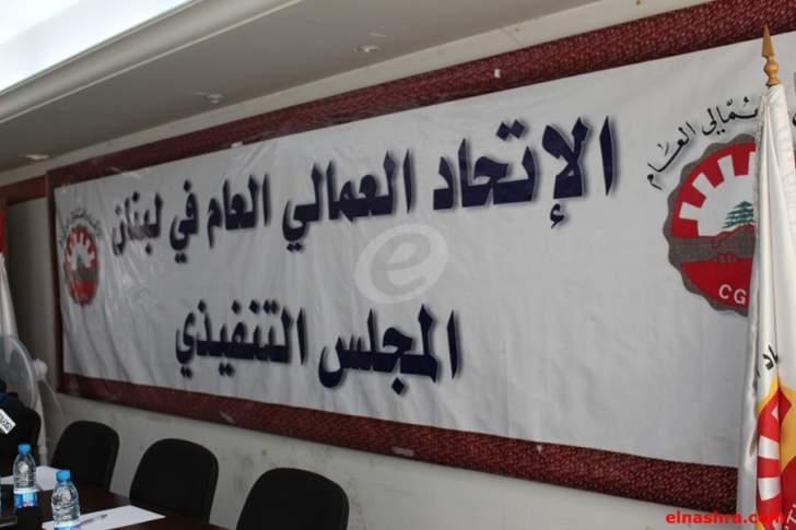 الاتحاد العمالي العام دعا لاعتصام نقابي الثلاثاء المقبل برياض الصلح