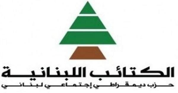 الكتائب: لبنان ينزلق الى نظام قمعي بوتيرة متسارعة تعيده الى زمن الوصاية