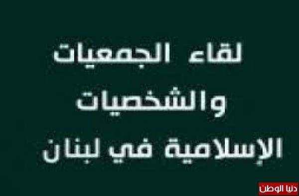 لقاء الجمعيات والشخصيات الإسلامية: إرادة الصمود اليمني انتصرت على حلف العدوان