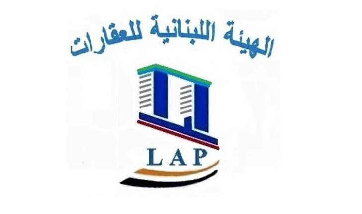 الهيئة اللبنانية للعقارات:لتفعيل الرقابة على عملية البناء من قبل هيئات التفتيش