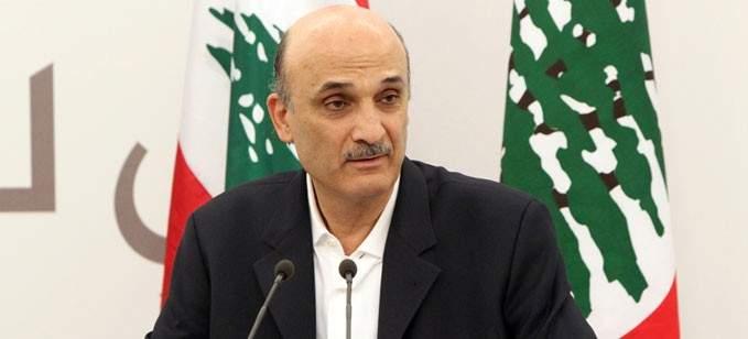 جعجع: اذا اردنا حل الارهاب علينا ايجاد حل لأزمة النظام في سوريا