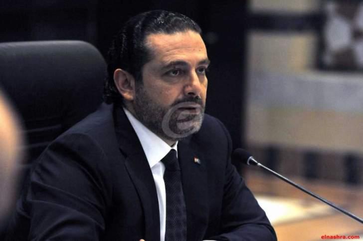 الحريري: تمكنا أن نجنب لبنان المخاطر بفضل حكمة البعض والعمل الدؤوب